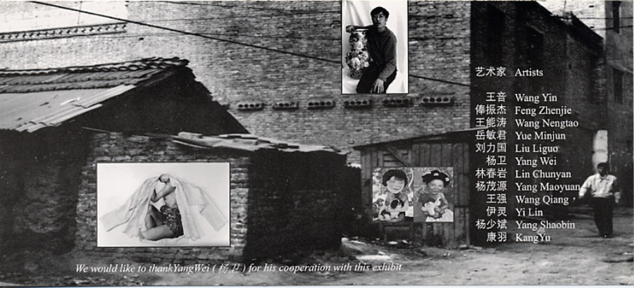 Song Zhuang Art Exhibit