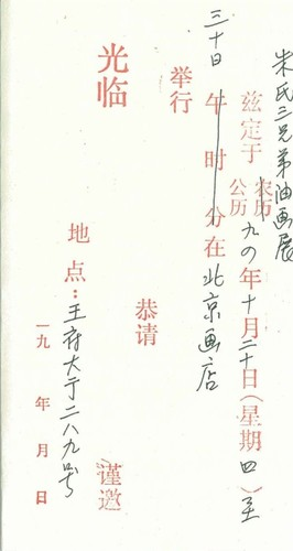 (Art Exhibition of the Three Zhu Brothers)
