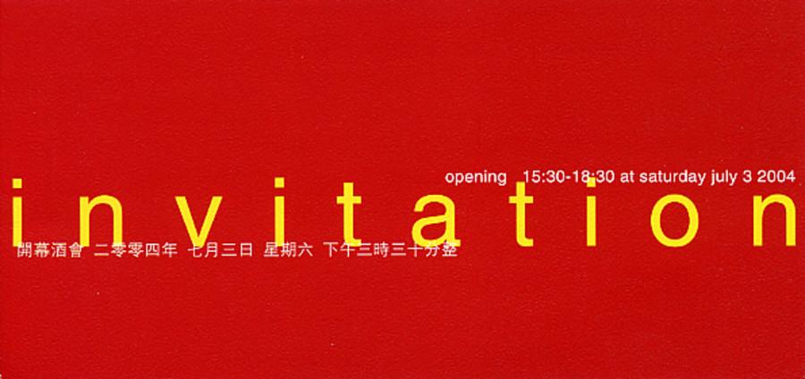 Yu Youhan 2004 Solo Exhibition
