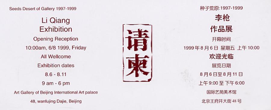 Li Qiang Exhibition