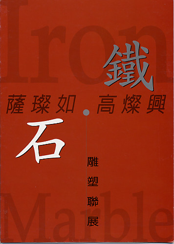 An Insight to Marble & Iron: Cynthia Sah. Kao Tsan-Hsing Joint Exhibition