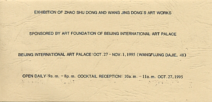 Exhibition of Zhao Shu Dong and Wang Jing Dong