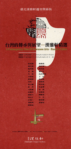 A Contemporary View of Taiwanese Arts - Hanart's Choice