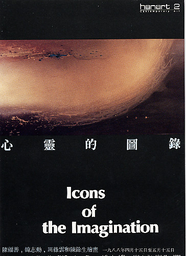 Icons of the Imagination
