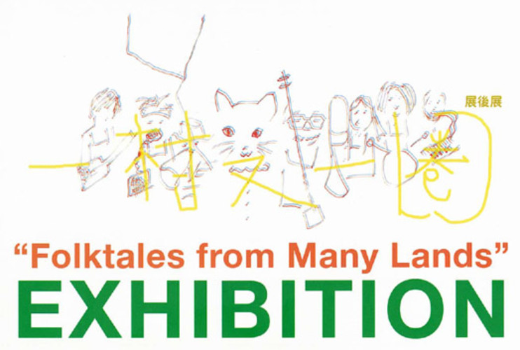 Folktales from Many Lands Exhibition: A story about an artistic journey around the city