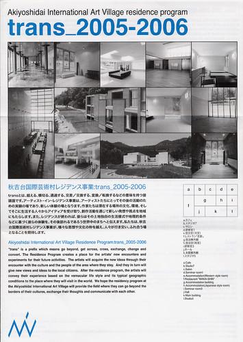 Akiyoshidai International Art Village Residence Program: Trans_2005-2006