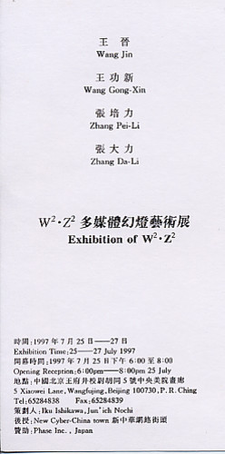 Exhibition of W2 . Z2