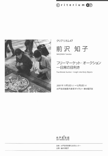 Flea Market Auction - Insight into Daily Objects