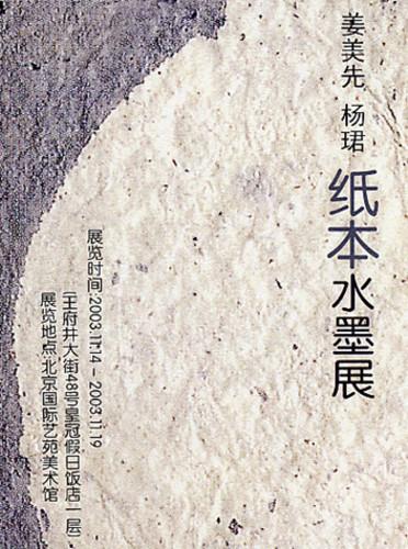 (Ink Paintings by Kang Misun and Yang Jun)