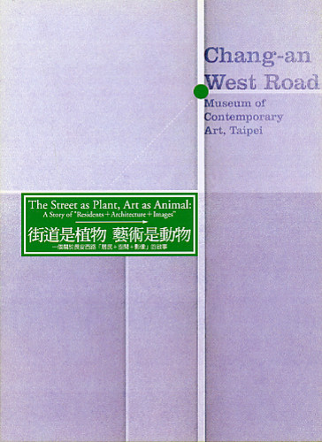 Legends of Chang-an West Road - Street as Plant, Art as Animal: A Story of 'Residents + Architecture