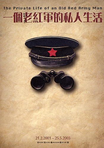 The Private Life of an Old Red Army Man