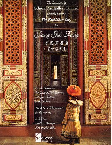 The Forbidden City by Jiang Guo Fang