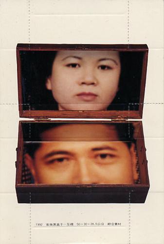 (Family Black Boxes: Shunchu CHEN Solo Exhibition)