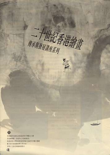 (20th Century Hong Kong Painting - Growth and Development Lecture series)