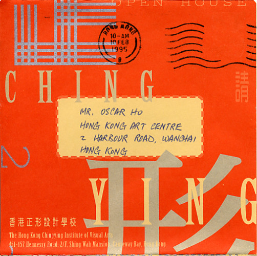Ching Ying Exhibition of Instructors