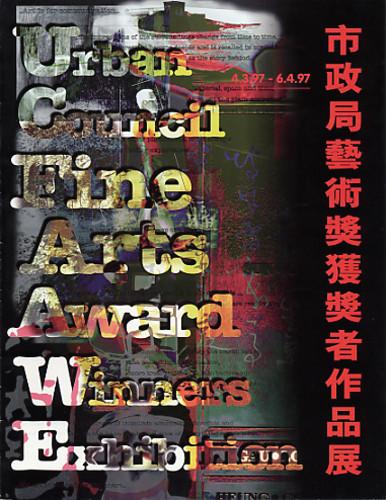 Urban Council Fine Arts Award Winners Exhibition 1997