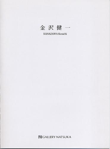 Kanazawa Kenichi