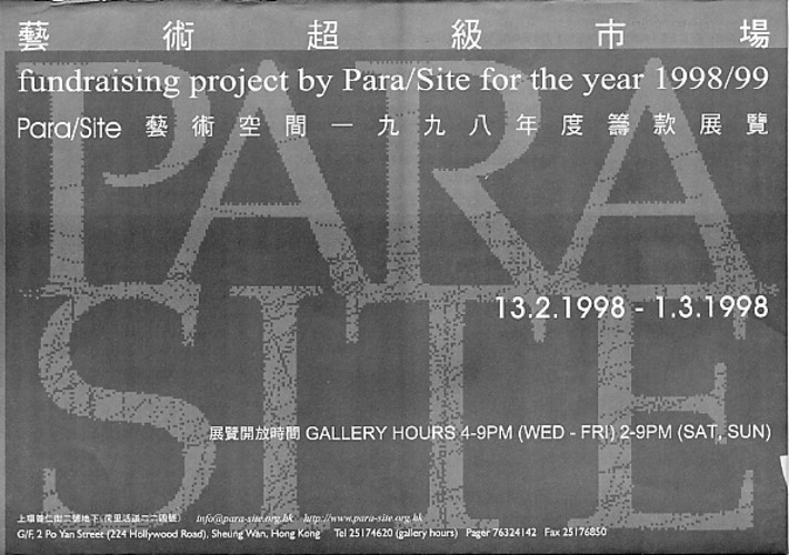 Art Supermarket - Fundraising Project by Para/Site for the year 1998/99