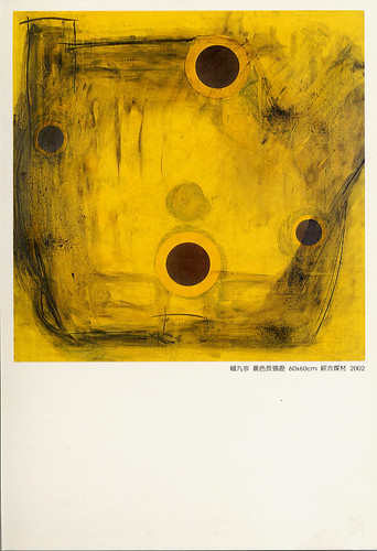 Abstract Art 2003