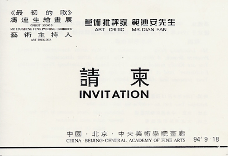 First Song - Mr. Liansheng Feng Painting Exhibition