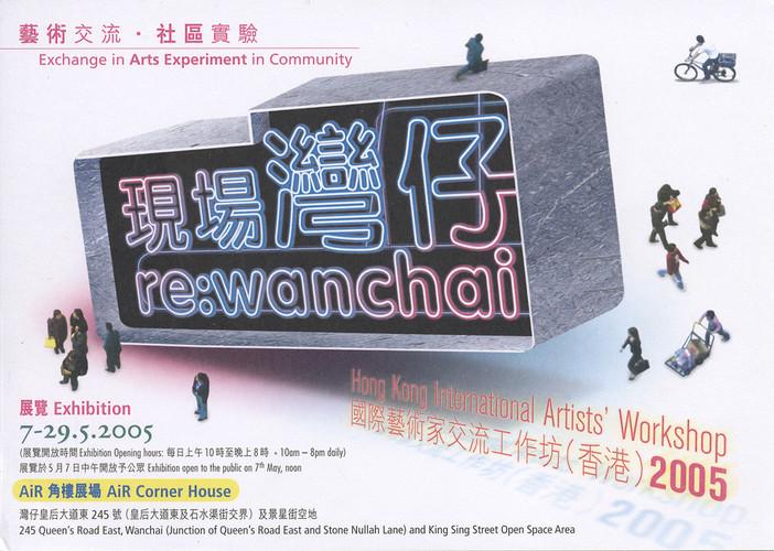 Re:Wanchai - Hong Kong International Artists' Workshop