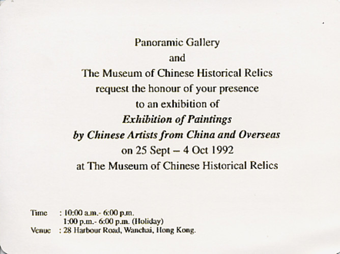 Exhibition of Paintings by Chinese Artists from China and Overseas