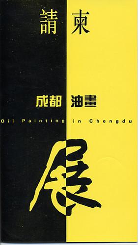 Oil Painting in Chengdu