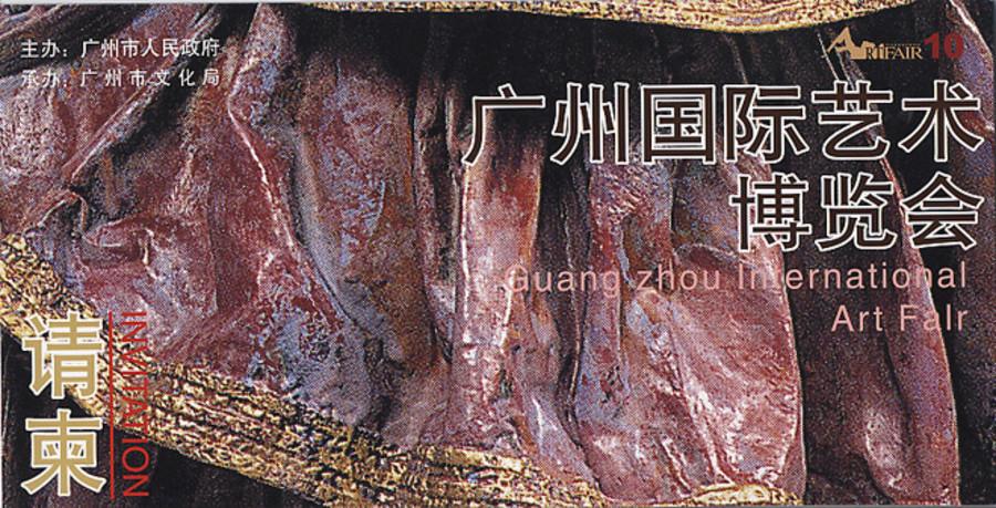 Guangzhou International Art Fair