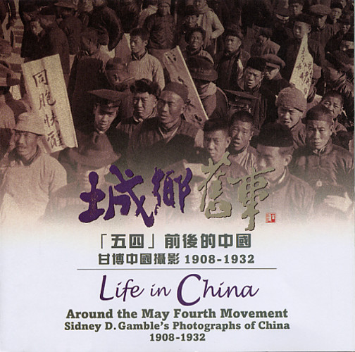 Life in China Around the May Fourth Movement: Sidney D. Gamble's Photographs of China 1908-1932
