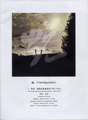 Transfiguration: The Image World of Rong Rong and inri 1993-2003
