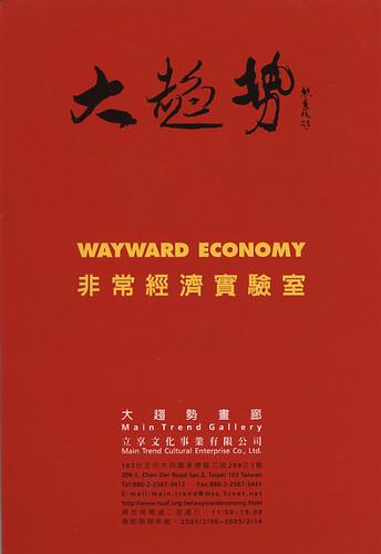 Wayward Economy