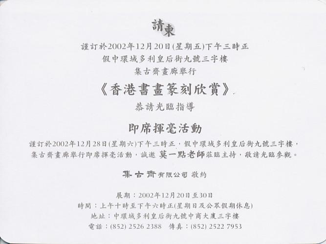 (Hong Kong Calligraphy Admiration)