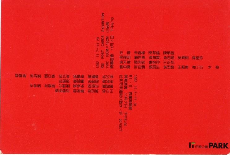 (RI,II Yuan Goang-Ming Solo Exhibition/ RIII Post Cards Exhibition)