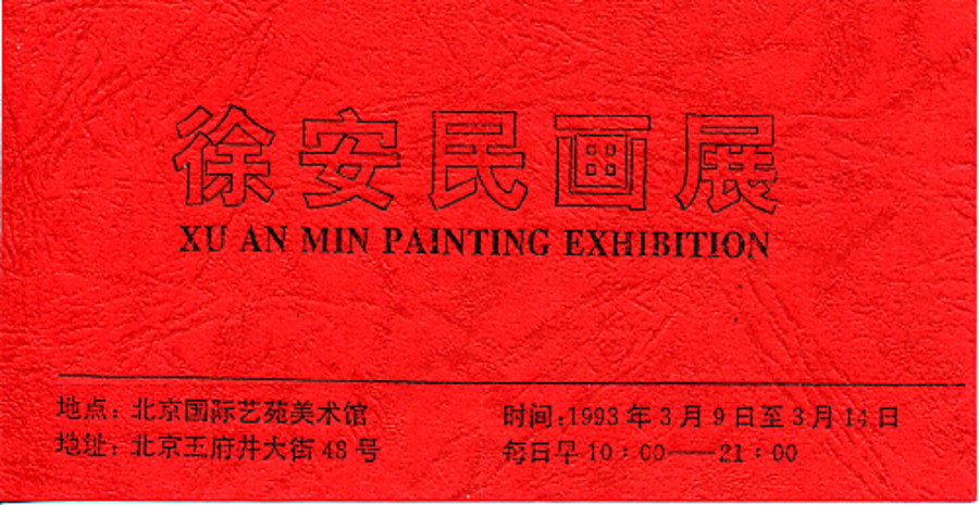 Xu An Min Painting Exhibition