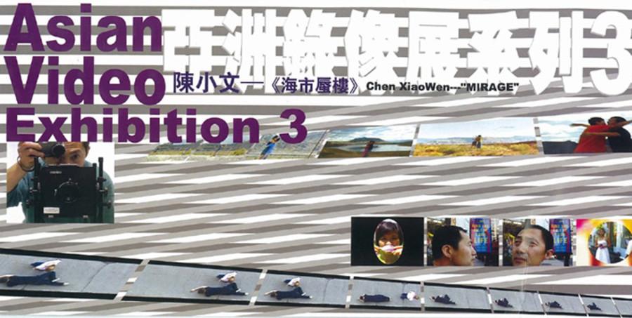 Asian Video Exhibition 3: Chen XiaoWen - Mirage