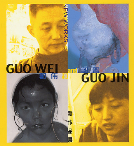 New Works: Guo Wei and Guo Jin