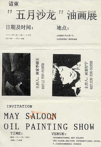 May Saloon Oil Painting Show