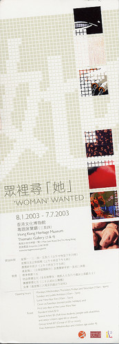 'Woman' Wanted