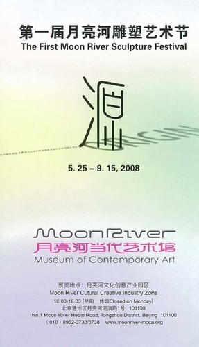 The ORIGIN: The First Annual Moon River Sculpture Festival