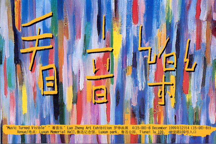 Music Turned Visible - Luo Zheng Art Exhibition