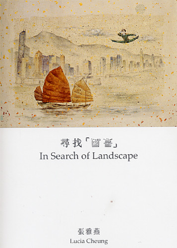 In Search of Landscape: Lucia Cheung
