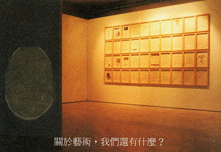 (Solo Exhibition by Chen Kaihuang)