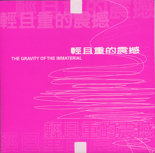 The Gravity of the Immaterial