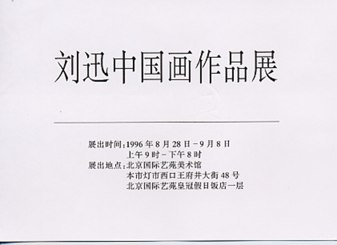 (Chinese Painting by Liu Xun)