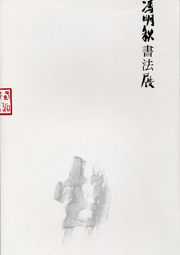 Fung Ming Chip Calligraphy Exhibition