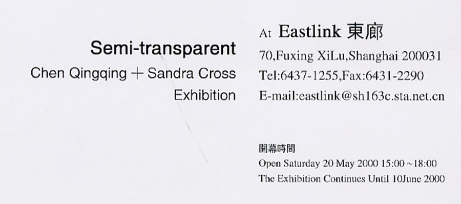 Semi-transparent: Chen Qingqing + Sandra Cross Exhibition